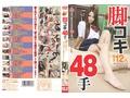 脚コキ48手 ~全48手の脚コキを女の子12人で実践レクチャー!!~ [NFDM-185]