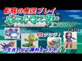 影龍実況『ポケットモンスターエメラルド』Part4