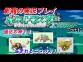 影龍実況『ポケットモンスターエメラルド』Part12