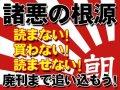 【視点・論点】朝日新聞、ねつ造記事の書き方大公開