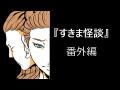『フナムシ』~すきま怪談・番外編36